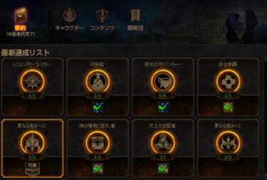アラド戦記:冒険団チャレンジ