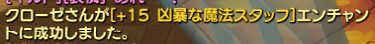 メイプルストーリー2:武器完成
