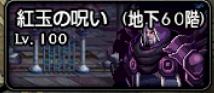 アラド戦記:紅玉の呪い60階【動画】